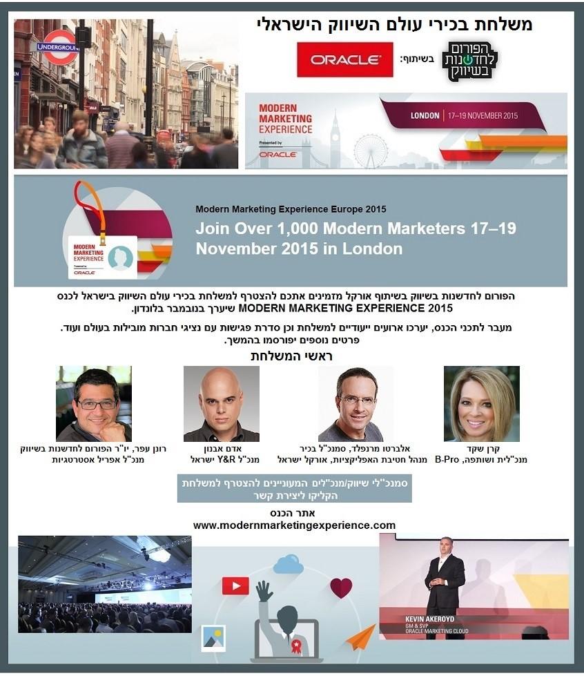 הזמנה למשלחת בכירי עולם השיווק הישראלי יוצאת ללונדון
